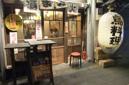 Japan Retail Tokyo Ueno Izakaya Vintage Style